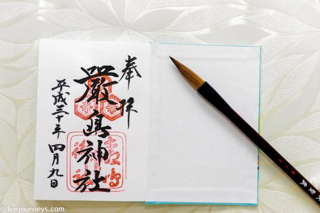 Goshuincho (1)